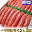 【200円OFFクーポン発行中】薄色 たらこ 1kg 鱈子