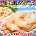 【訳あり】海老 むきえび むき海老 800g えび/エビ/海老 ギフト