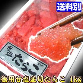 たらこ 並切れ 1kg 鱈子 nami-t