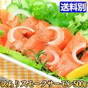 【スモークサーモン】 500g 【訳あり ワケあり わけあり】