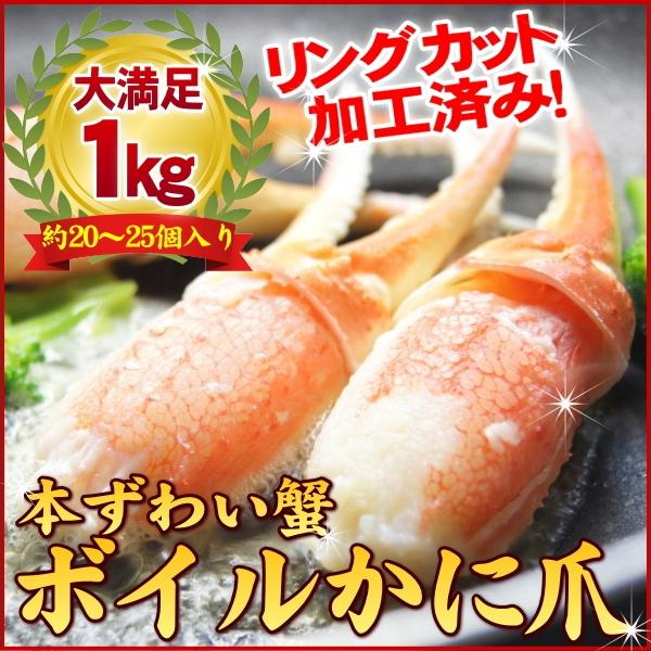 【ズワイガニ】 ボイル かに爪 1kg ずわい 【ずわい蟹】 海の幸 【かに鍋】【人気グルメ】人気