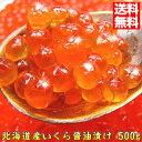 北海道産 いくら醤油漬 鮭卵 いくら 醤油漬け 500g ギフト プレゼント 食品 海産物 北海道 美味しい 食べ物 matatu