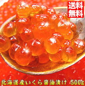 北海道産いくら醤油漬け500g
