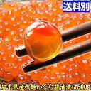 いくら醤油漬 岩手県産 秋鮭 鮭卵 いくら 醤油漬け 500g ギフト プレゼント 食品 食べ物 人気 当店人気 食品 海産物 …