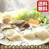 生牡蠣【送料無料】広島産ジャンボサイズ生かき剥き身2kg/約50〜70粒入り★加熱用牡蠣鍋2016送料込むき身ギフトGIFTラッピング無料牡蠣