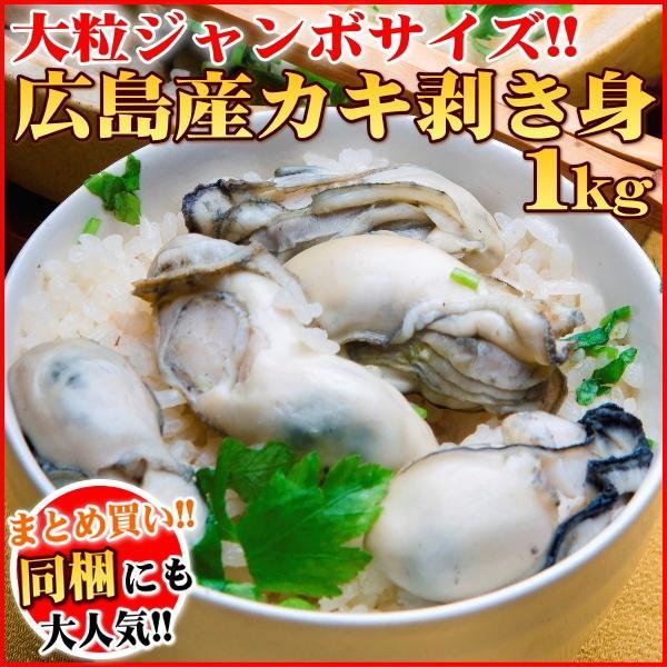 広島産 ジャンボ 生牡蠣 1kg 鍋 ヘルシー 牡蠣 海の幸 牡蠣フライ・牡蠣鍋に!