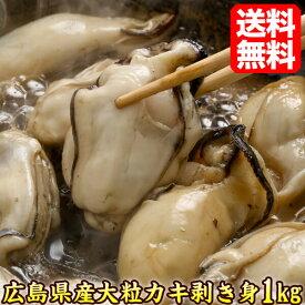 生牡蠣 広島産 1kg 牡蠣 ギフト プレゼント 当店人気 食品 海産物 かき カキ お中元 食べ物 父の日 kaki1