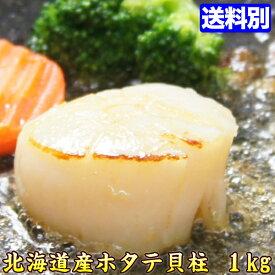 ホタテ【程よく大きなサイズ】北海道産 ホタテ貝柱 1kg【お刺身OK】ほたて貝柱 ホタテ お試し おためし ほたて 食品 お取り寄せ グルメ【ホタテ ほたて】ギフト 贈答 プレゼント 食べ物 s-hotate おうちごはん 家ごはん