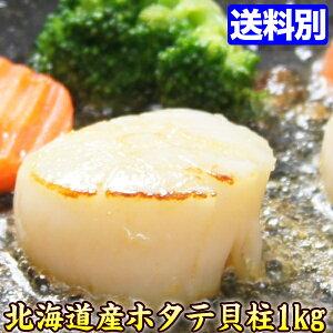 ホタテ【程よく大きなサイズ】北海道産 ホタテ貝柱 1kg【お刺身OK】ほたて貝柱 ホタテ お試し おためし ほたて 食品 お取り寄せ グルメ【ホタテ ほたて】ギフト 贈答 プレゼント 食べ物 お歳