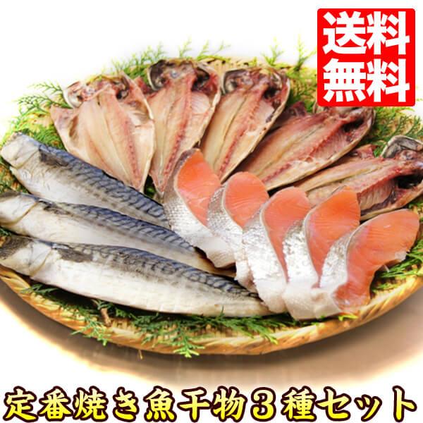 魚 詰め合わせ【送料無料】3種干物・焼き魚セット