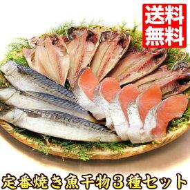 魚 詰め合わせ【送料無料】3種干物・焼き魚セット 送料無料市場 切り身 冷凍