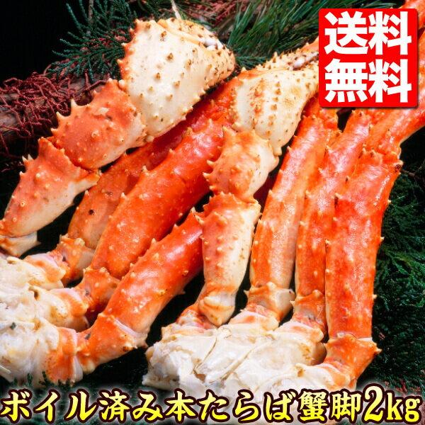 タラバガニ 特大サイズ 2kg ボイルたらば蟹脚【RCP】送料込 カニ鍋 2018 たらば蟹 人気 正月 年末年始 予約 食品 海産物「タラバ2kg」 お歳暮 kani おすすめ