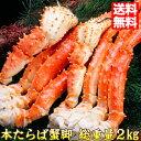 タラバガニ 特大サイズ 2kg ボイル 生 選べる たらば蟹脚【RCP】送料込 カニ鍋 たらば蟹 人気 食品 海産物 kani おす…