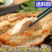【特大サイズ】縞ほっけ開き干し約300gx5枚♪お酒の肴に!【同梱に】ホッケほっけおかず簡単同梱魚セット焼き魚