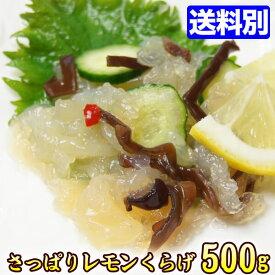 【極旨珍味】レモン クラゲ 500g♪お酒の肴に是非★くらげ 海月 酢漬け【同梱にオススメ】