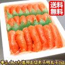 華ふくいち 徳用上切辛子明太子 1kg ギフト プレゼント 食べ物 贈答 人気 hanajyo