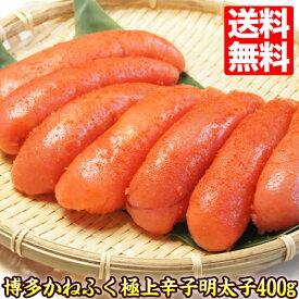 博多かねふく 400g 辛子明太子 gift ギフト ラッピング無料 プレゼント 送料無料市場 2019 食べ物 kanefuku-400 お歳暮 贈答 ラッピング無料