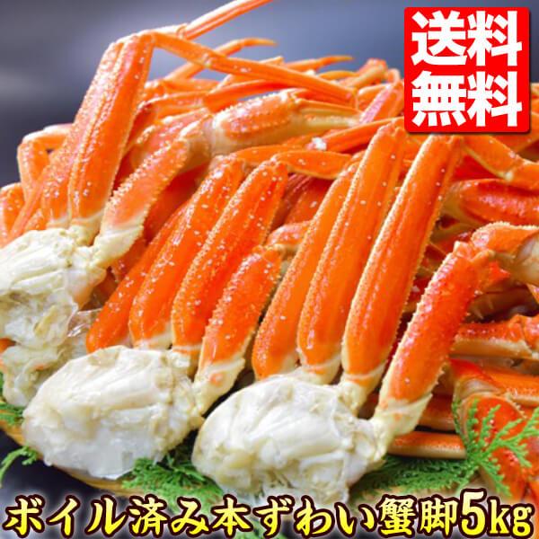 【送料無料】ずわい蟹 5kg 2L〜3Lサイズ ずわいがに 訳あり ズワイガニ かに鍋 人気 送料無料市場
