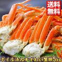 かに カニ【送料無料】 5kg ずわいがに 訳あり ズワイガニ かに鍋 人気 【送料無料市場】 蟹 「ズワイガニ5kg」 食品 …
