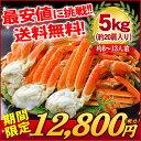 最安値に挑戦!【送料無料】ずわい蟹 5kg/約20肩入り♪ ずわいがに