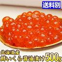 マスいくら 北海道産 鱒 いくら醤油漬け 500g イクラ 手巻き寿司 鱒の卵 魚卵 ごはんのおとも【人気グルメ】