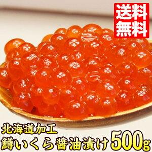 いくら醤油漬 マスいくら 北海道加工 鱒 いくら 醤油漬け 500g イクラ 手巻き寿司 鱒の卵 魚卵 ごはんのおとも【人気グルメ】送料無料 おいしい 美味しい