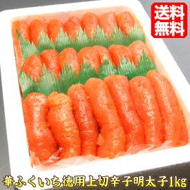 華ふくいち 徳用上切辛子明太子 1kg ギフト プレゼント 食べ物 食品 贈答 人気 hanajyo 父の日 お中元