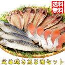 魚 詰め合わせ【送料無料】3種干物・焼き魚セット 送料無料市場 切り身 冷凍 39ショップ 食べ物 おうちごはん 当店人気