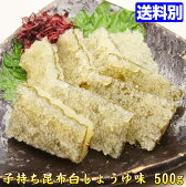 【ちょっと訳あり】味付け白醤油味子持ち昆布たっぷり500g今だけ大特価!珍味昆布通販こんぶコンブ