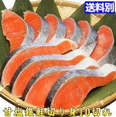 【数量限定】甘塩銀鮭切り身約70gx10切れパック♪お弁当おかず簡単鮭しゃけ!【同梱にオススメ】鮭しゃけ焼き魚朝食魚料理