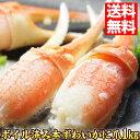 ボイルズワイガニ かに爪 1kg ずわい 【ずわい蟹】 海の幸 【かに鍋】【人気グルメ】人気 ギフト プレゼント kani カ…