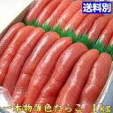 たらこ 薄色 1kg 鱈子 usuiro 美味しい