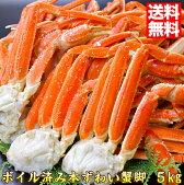 【送料無料】ずわい蟹5kgL〜2Lサイズずわいがに訳ありズワイガニかに鍋人気送料無料市場