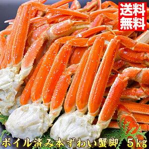 かに カニ【送料無料】 5kg ずわいがに 訳あり ズワイガニ かに鍋 蟹 「ズワイガニ5kg」 食品 海産物 kani 当店人気 カニ鍋 かにしゃぶ 美味しい お得 安い 送料無料市場 冬グルメ kani zuwai5