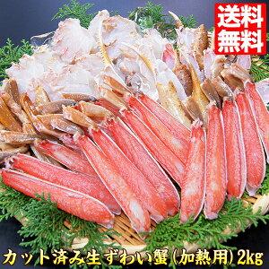 30日RカードP最大12倍 カニ ズワイガニ カット済 生ずわい蟹 2kg グルメ ギフト プレゼント 2kg-namazuwai