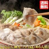 とらふぐ国産長崎県産とらふぐ鍋セット1kg約5人前【送料無料】ギフトてっちりふぐちり