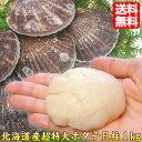 ホタテ 北海道産 ホタテ貝柱 1kg メガサイズ 超特大 L~2Lサイズ お刺身 オススメ ほたて 北海道 海産物 通販 楽天 グ…