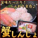 蟹しんじょ 200g【同梱】かにしんじょ 鍋