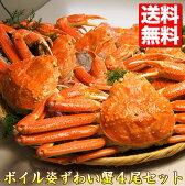 【ズワイガニ】ボイルずわい姿3尾合計2.2kg(ボイル姿かにカニ蟹魚介グルメ鍋ギフト)【かに鍋】
