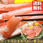 【超早割予約受付中】【送料無料】カット済生ずわい蟹3kgズワイガニズワイ蟹カニかに