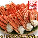 【早割】ボイル ずわい蟹【送料無料】 3kg ずわいがに ズワイガニ かに鍋 人気 お歳暮 正月 【年末年始予約】【送料…
