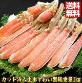 早割カット済生ずわい蟹1kgお刺身ズワイガニズワイ蟹カニかに人気年始正月