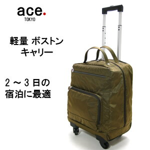 エースドット ボストンキャリー キャリーバッグ ワクなし 軽量 2〜3日の旅行 旅行バック 4輪 トラベルバッグ キャリー 機内持ち込み