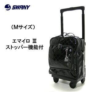 SWANY バッグ キャリーバッグ D-420 エマイロ4 M18 ブラック 4輪ストッパー付 Mサイズ おすすめ スワニーバッグ 機内持ち込み エナメル オシャレ ダストガードキャスター