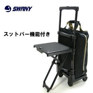 スワニー SWANY D-309 プレーネ2 30930 スワニーバッグ 座面付き おすすめ 座れる 人気 旅行用 ショピングカート お買い物 4輪 カート キャリー バッグ 車輪取り替え 高齢者カート D-309 プレーネ