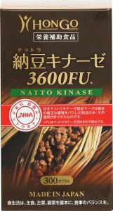 納豆キナーゼ3600FU ナットウキナーゼ NATTO KINASE 日本製 HONGO MADE IN JAPAN