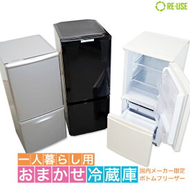 【中古】当店おまかせ国内メーカー製 2ドア冷蔵庫 137L〜146L 一人暮らし向けファン式・ボトムフリーザータイプ 30日保証付き