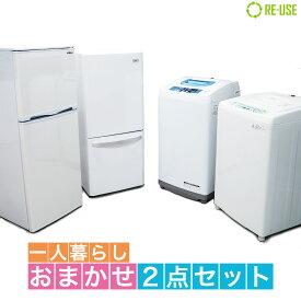 【中古】冷蔵庫&洗濯機 おまかせ家電2点セット 30日保証付き 一人暮らし向けサイズ 京都市&静岡県富士市近郊は取付OK