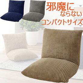 送料無料 (1部地域除く) 新 リビング 座椅子 邪魔にならない コンパクト コーデュロイ 折り畳み 小さめ ぷっくり