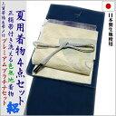 プラチナ着物セット 夏用4点 洗える色無地と正絹夏帯(絽:濃紺色:L):【送料無料】